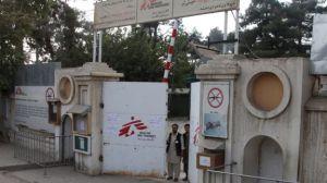 MSF HOSPITAL GATES IN KUNDUZ